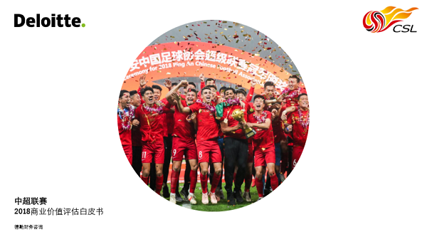 White paper flags rise of Chinese Super League football