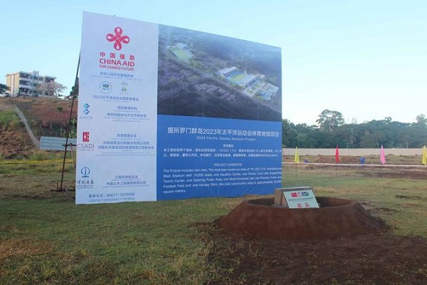 Ground-breaking ceremony for Solomons Islands' new national stadium the first step in Sports City plan