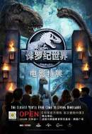 Jurassic World: The Movie Exhibition set to make first appearance in China